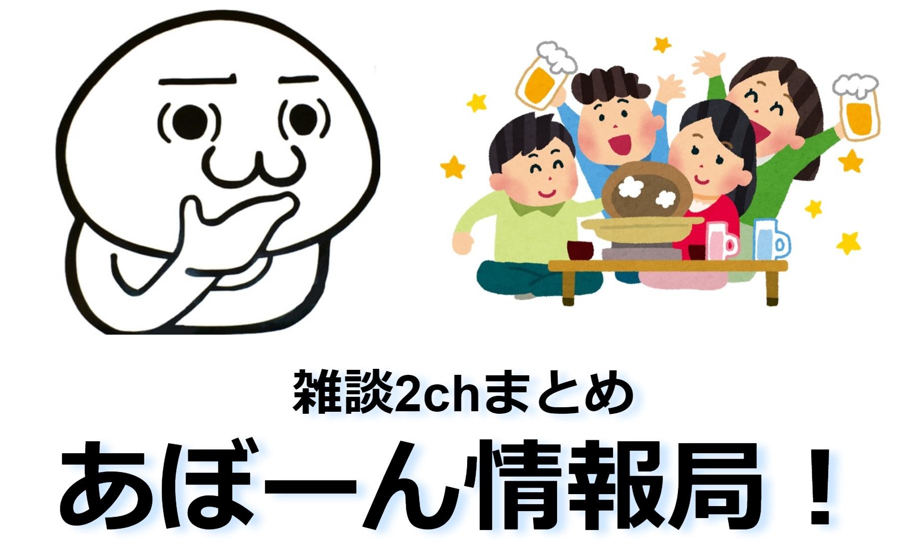 あぼーん情報局~2ちゃんまとめだよ~